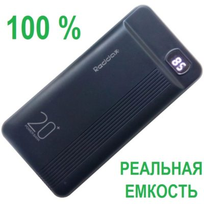 power bank 20000 mah оригинал Reddax 252