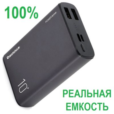 Power Bank 10000 mAh Reddax RDX-256 2USB убийца Xiaomi